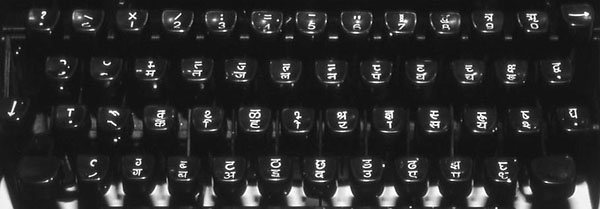 Hindi_typewriter