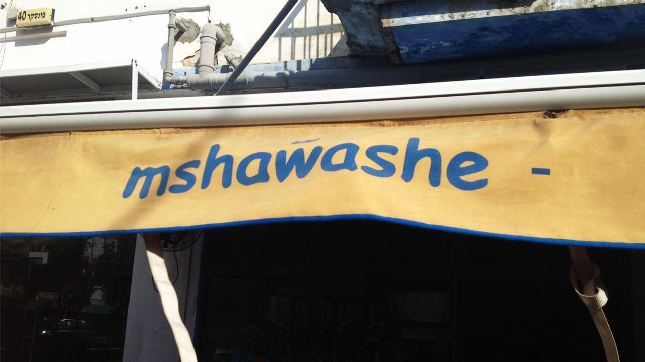 Mshawashe Hummus Restaurant in Tel Aviv