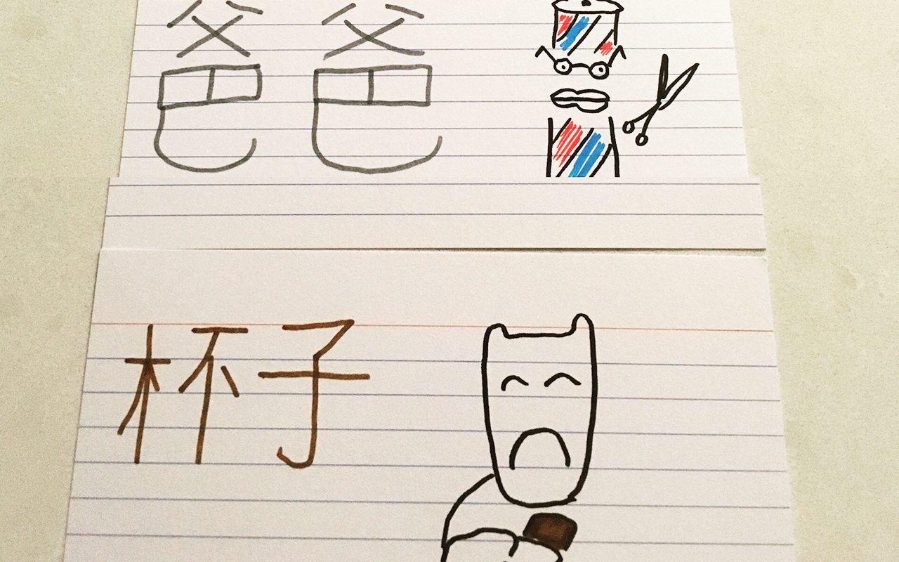 Chinese language-learning flashcards. Anthony uses images like these to reach fluency fast.