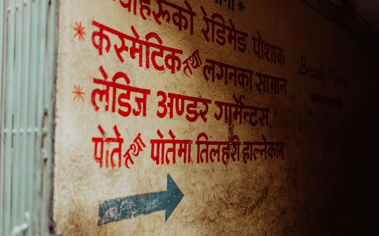 A wall covered in Devanagari, the written language of Nepal.